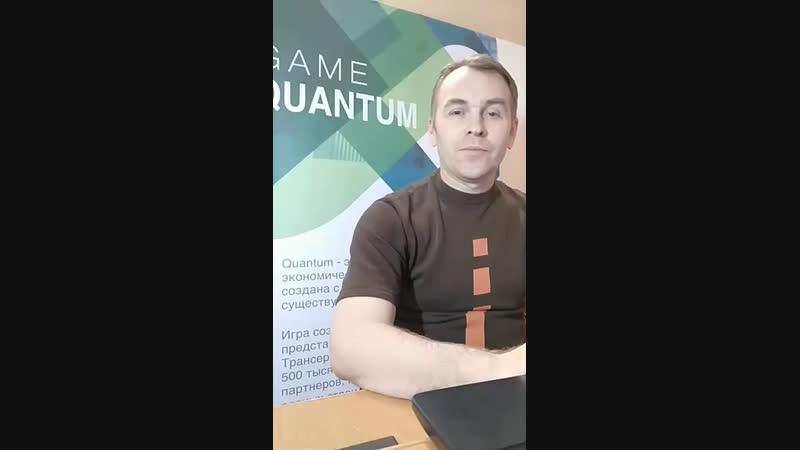 Бизнес возможности Quantum. Презентация