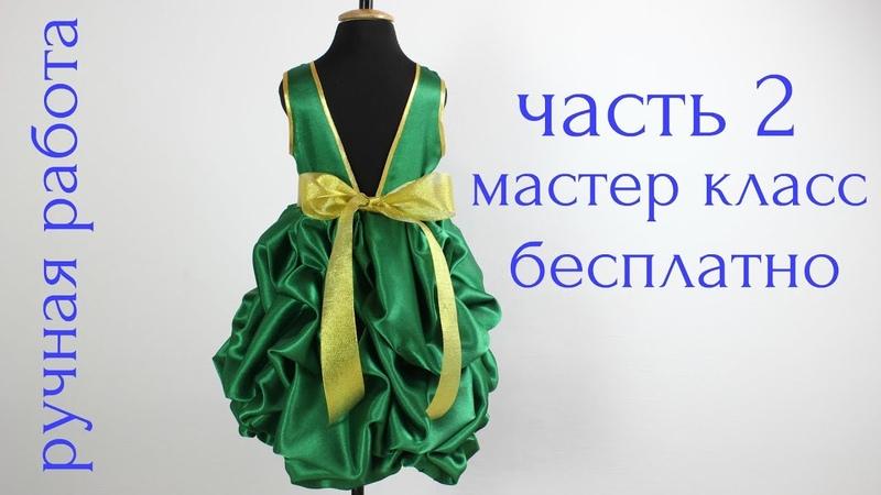 Как пошить Нарядное Платье с юбкой Колокол и Буфами. Мастер Класс! часть 2