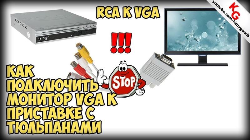 📺 Как подключить монитор VGA к тюльпану или ПК к телевизору. Конвертер VGA в RCA и RCA в VGA.