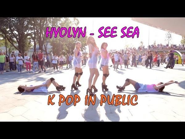 [ K POP IN PUBLIC ] HYOLYN (효린) - SEE SEA (바다보러갈래) cover by PartyHard