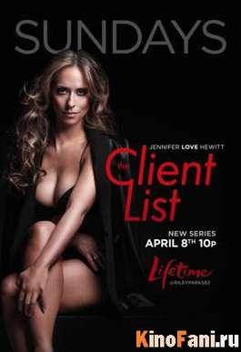 Список клиентов / The Client List смотреть