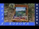 Рисуем ПЕЙЗАЖ СУХОЙ ПАСТЕЛЬЮ Как нарисовать ГОРЫ Алушта Пленэр на природе Крымские каникулы