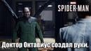 Доктор Октавиус создал руки. Склад Демонов. Spider-Man 10