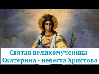 Святая великомученица Екатерина - невеста Христова / Андрей Ткачев