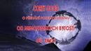 Corey Good o předání poselství lidstvu od mimozemských bytostí / třetí díl