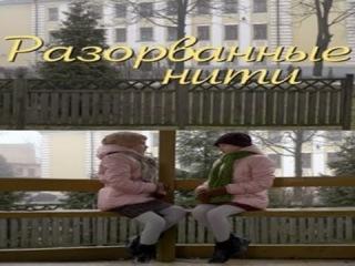 Разорванные нити 02 серия мелодрама 2014