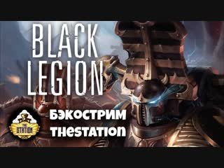 "Бэкострим The Station - ""Черный Легион"" А.Д.Б. - 2 часть"