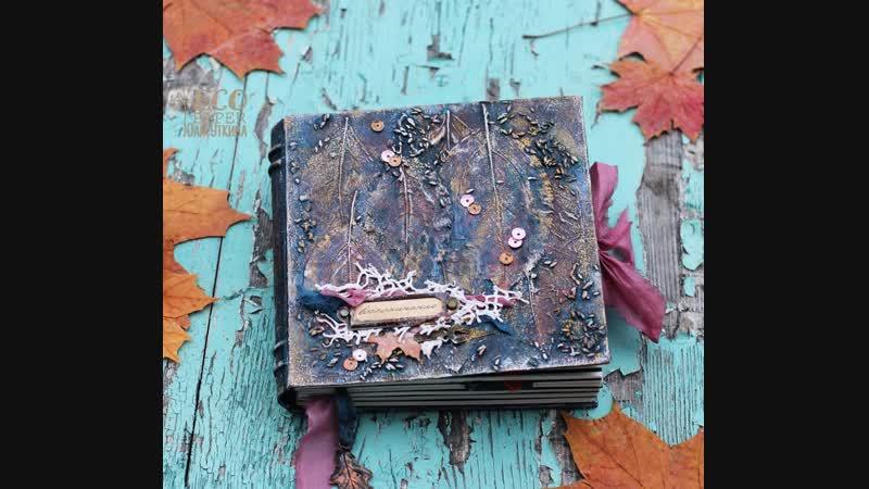 О чём шуршат листья Блокнот с ноябрьским настроением от Юли Уткиной