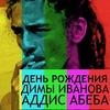 ДР Димы Иванова (Аддис Абеба) - 19 авг@Граффити