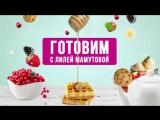Готовим с Лилей Мамутовой. Шоколадный торт