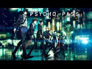 Psycho-Pass/Психо-паспорт (AMV)
