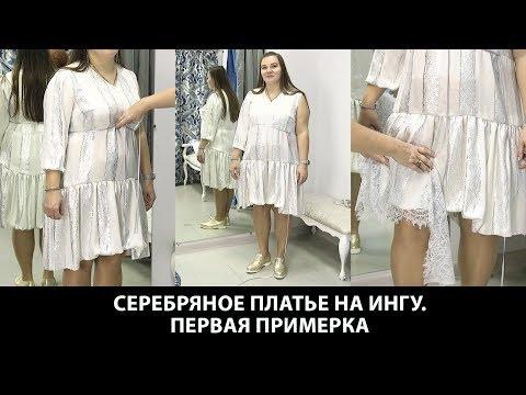 Серебряное платье из шелка на Ингу. Первая примерка платья с оборкой и французским кружевом.