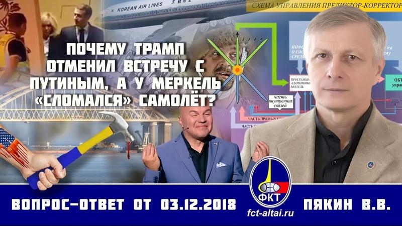 Валерий Пякин. Почему Трамп отменил встречу с Путиным, а у Меркель «сломался» самолёт