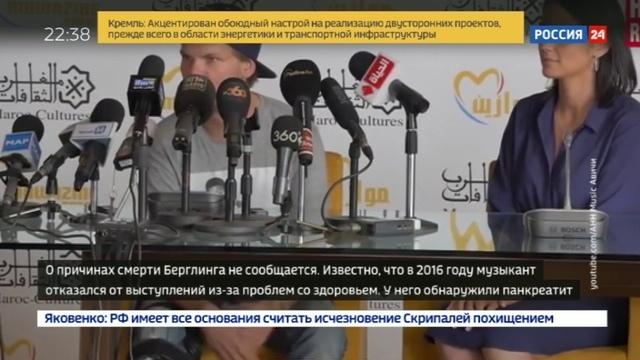 Новости на Россия 24 • Всемирно известный диджей Avicii умер в 28 лет