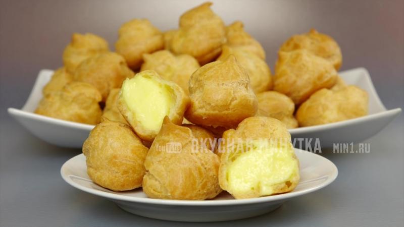 Десерт для самых капризных ) Профитроли с заварным кремом