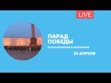 Вторая репетиция парада Победы на Дворцовой площади. Онлайн-трансляция