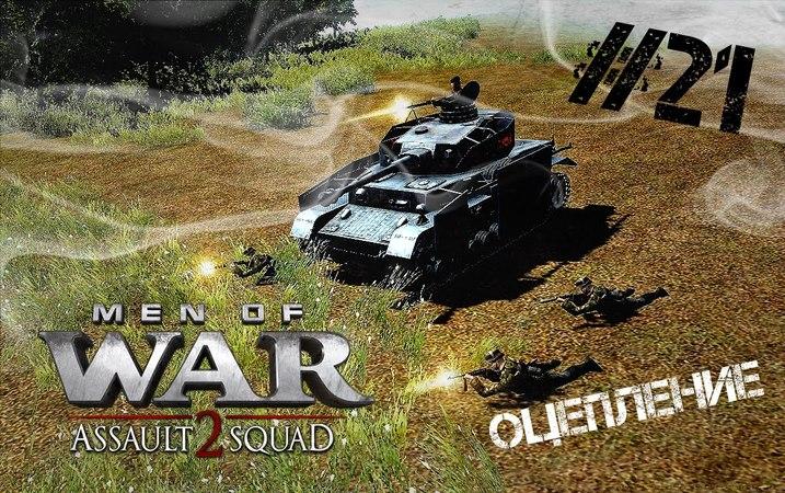 Оцепление. Men of War Assault Squad 2. 21