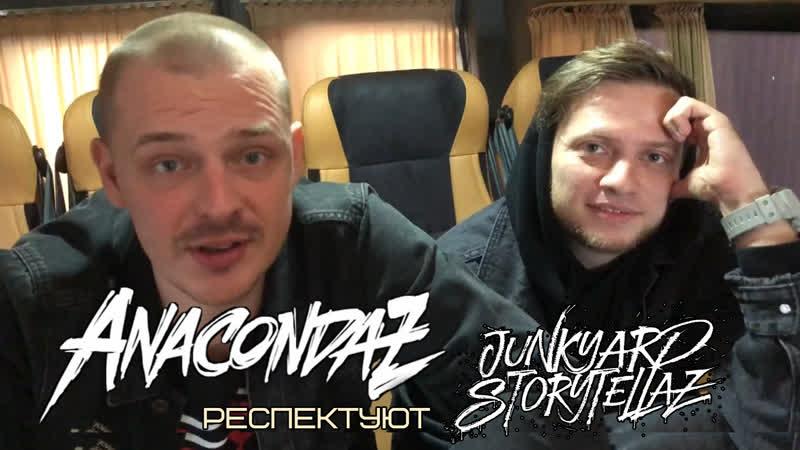 Anacondaz о Junkyard Storytellaz