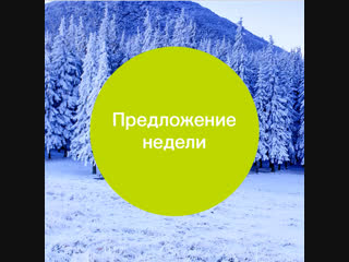 Предложение недели 18.01