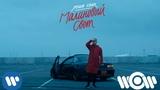 Леша Свик - Малиновый Свет Official Video