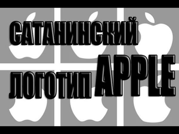 Сатанинский, Масонский логотипы APPLE   Мировой Заговор