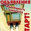 ДОСКА ОБЪЯВЛЕНИЙ МАКЕЕВКА объявления барахолка
