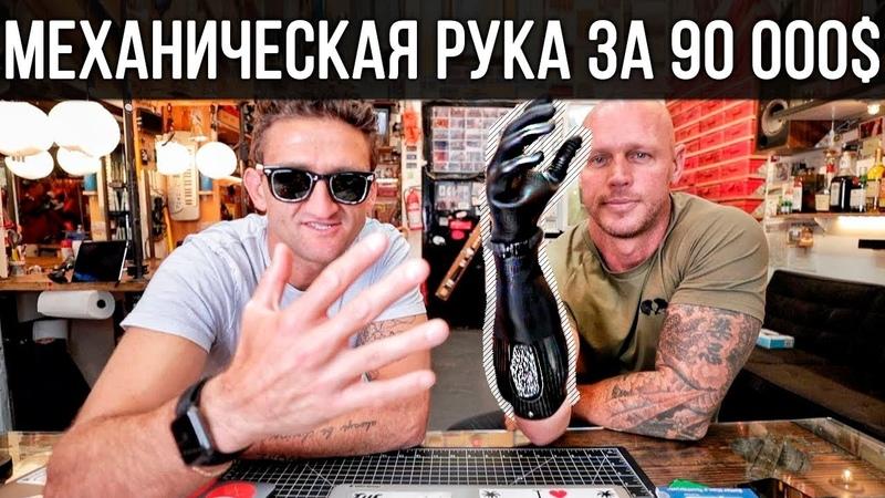 МЕХАНИЧЕСКАЯ РУКА ЗА 90 000$ - ЛУЧШАЯ РОБО-РУКА Кейси Найстат