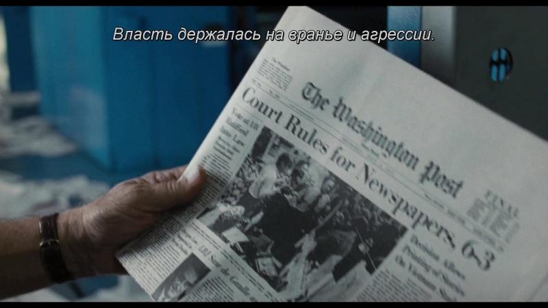 [Секретное досье] Раскладка: Кэтрин Грэм, Бен Брэдли и Вашингтон пост (русские субтитры)