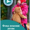 """Йошкар-Ола Фонд """"Лучик надежды"""""""