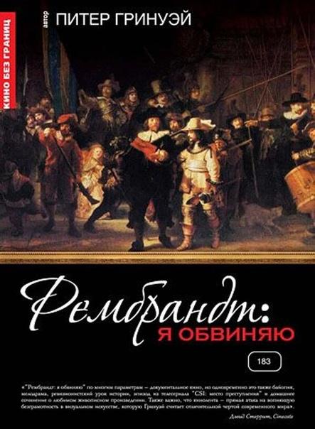 «Рембрандт: Я обвиняю» (2008) Документальный фильм-очерк, в котором ожесточенная критика Гринуэйя сегодняшней неграмотности утверждается путём исследования и изучения картины Рембрандта «Ночной