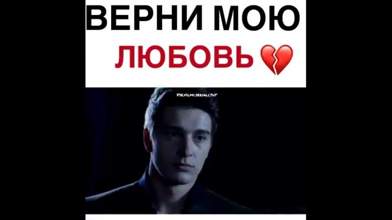 Верни мою любовь 💔