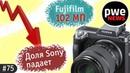 PWE News 75 | Fujifilm 102 MP | Новые прошивки Sony | Новый ФФ Panasonic ожидается в конце мая.