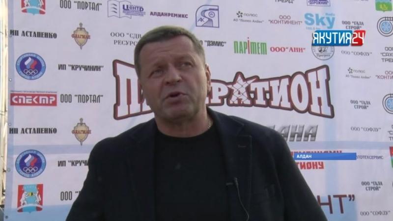 Международный турнир по современному профессиональному панкратиону прошел в Алданском районе