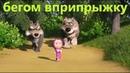 Маша и медведь игра