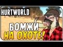 Лучшее видео по игре HurtWorld
