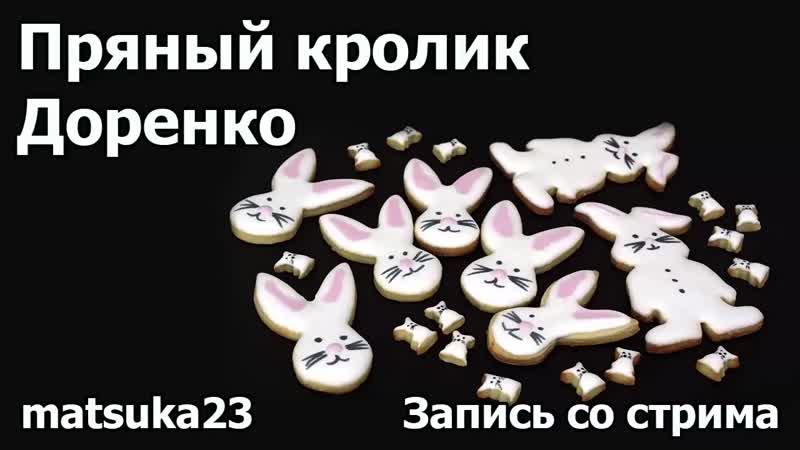 Пряный кролик Доренко Технопранк от Matsuka23