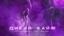Kavabanga Depo Kolibri LXE Дикий Кайф Премьера песни 2019