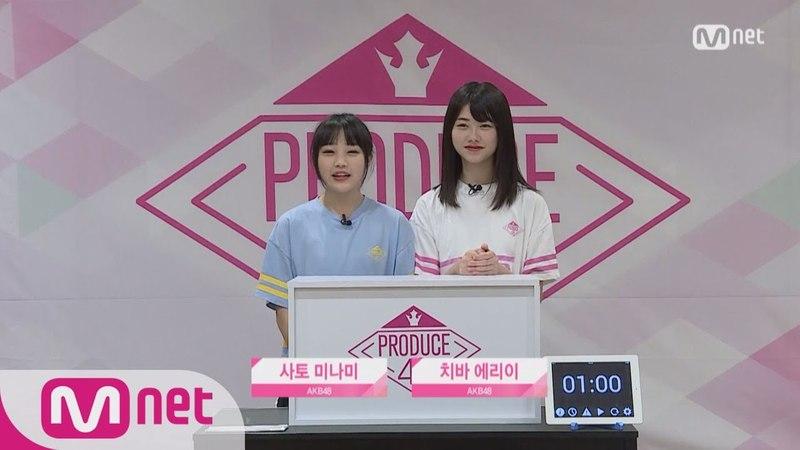 PRODUCE48 [48스페셜] 히든박스 미션ㅣ 사토 미나미(AKB48) vs 치바 에리이(AKB48) 180615 EP.0