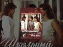 Школьный вальс (1977)