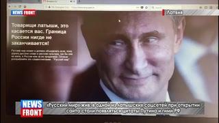 «Русский мир» жив: в одной из латышских соцсетей при открытии сайта стали появляться цитаты Путина