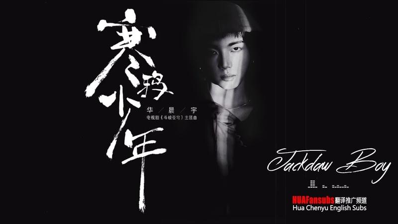 [ENG/ESP/FRA/JPN/中文/Pinyin SUB] New Single: Jackdaw Boy_ Hua Chenyu_华晨宇_全新单曲 寒鸦少年