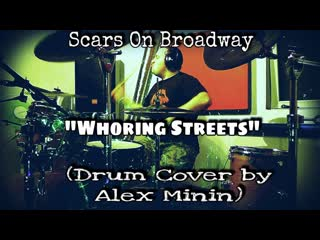 "Scars on broadway ""whoring streets"" (drum cover by alex minin)"