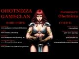 Conan Exiles / Нужно больше шкур! / Ohotnizza
