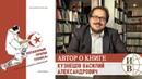 Василий Александрович Кузнецов о своей книге Потаенные тропы Туниса: жить и рассказывать революцию