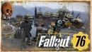 Fallout 76 Прохождение 37➤Дворец извилистого пути Событие Медитация с инструктором