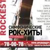 RockestraLive v3.0 /5 ноя / Конгресс-Холл / Орёл