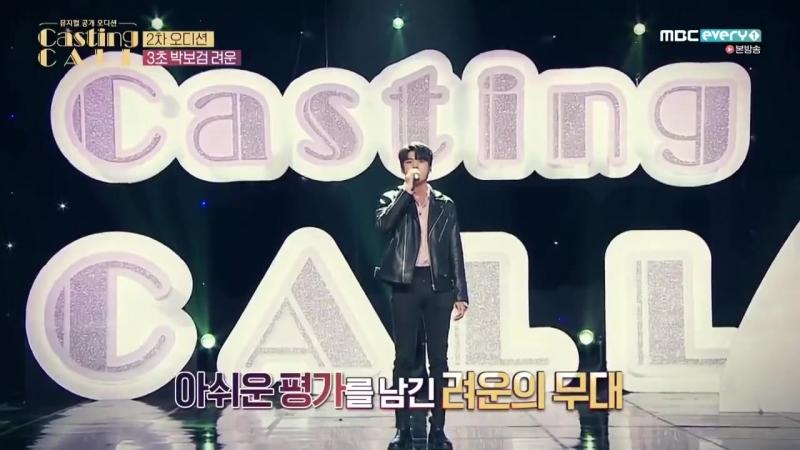 MBC 180323 Casting Call 캐스팅콜 Ep 1 Уonghyeon и Yohan TOPSECRET