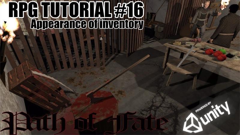 RPG на Unity 16 Инвентарь, внешний вид