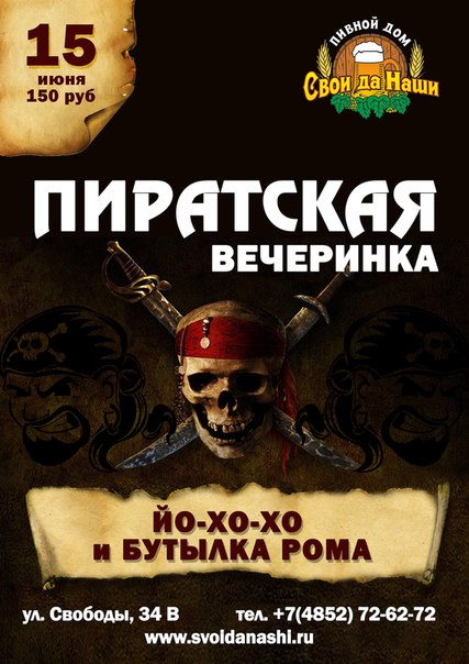 """15 июня - Пиратская вечеринка """"ЙО-ХО-ХО И БУТЫЛКА РОМА"""" в Свои да Наши"""