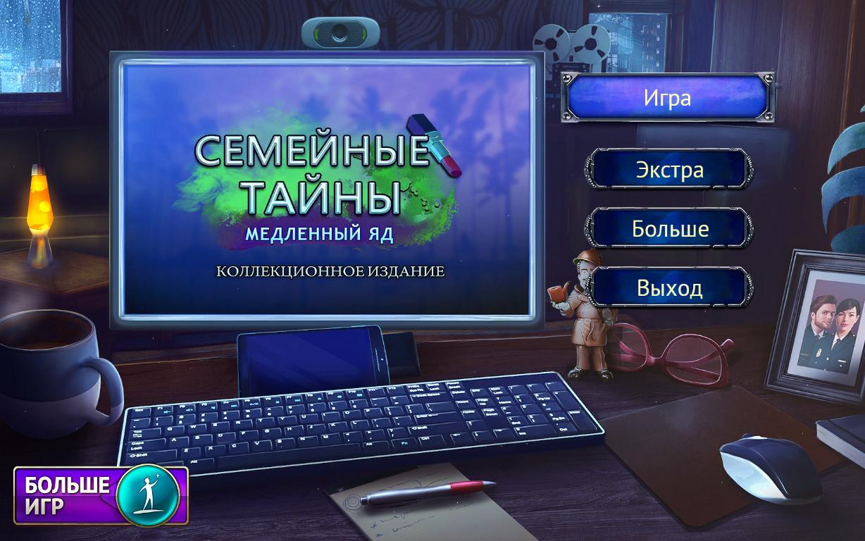 Семейные тайны: Медленный яд. Коллекционное издание | Family Mysteries: Poisonous Promises CE (Rus)